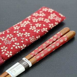 食器洗浄機対応 食洗機対応 箸 箸袋 セット 桜 赤 携帯箸 お箸 弁当箱