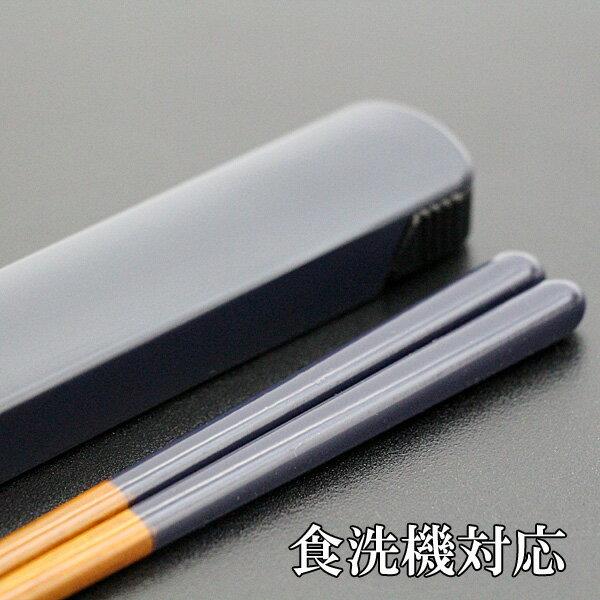 食器洗浄機対応 箸・箸箱セット 青 (携帯箸)