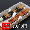【DM便送料無料】  夫婦箸 クレスタ (ペア 木製 おはし めおと箸)