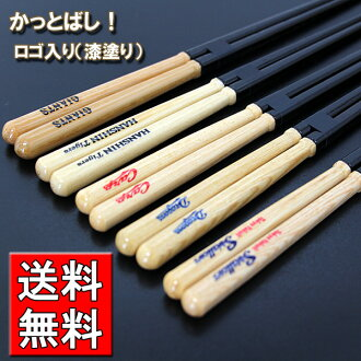 Kattobashi ! 標誌漆 (木切的筷子 aodamo 棒球)