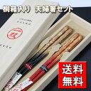 【送料無料】 夫婦箸 「瑞雲」 桐箱入り (木製 おはし 漆塗り 木箱入り めおと箸)