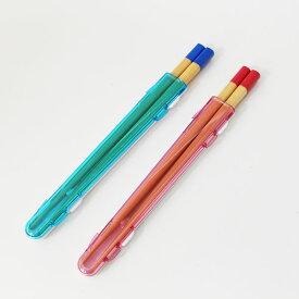 箸 ケース セット レッド ブルー 携帯箸 弁当箱 子供 かわいい 箸箱