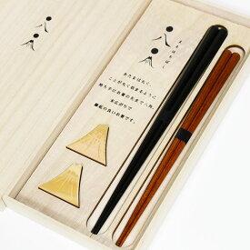 夫婦箸 丸八箸セット 箸置き 桐箱 若狭塗 日本製 木製 おはし 漆塗り 木箱 めおと 兵左衛門