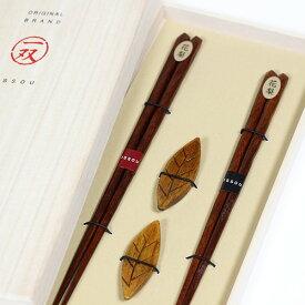 夫婦箸 花梨 箸置き ゆずりは セット 桐箱 木箱 一双 日本製 国産 木製 木