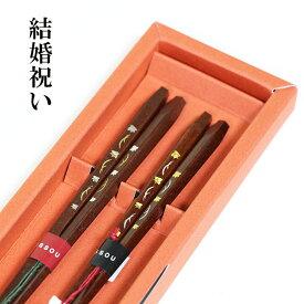 【結婚祝い】 箸 夫婦箸 夫婦千鳥 ペア セット めおと お箸 木製 ギフト プレゼント お祝い 一双