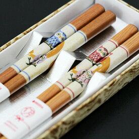 夫婦箸 ふくろう親子 ペア 木製 おはし めおと箸 国産 日本製 ギフト プレゼント