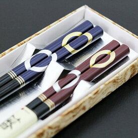 夫婦箸 大紋 ペア 木製 おはし めおと箸 国産 日本製 ギフト プレゼント