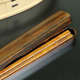 箸 箸箱 セット 漆塗り 携帯箸 木製 おはし お箸 箸ケース