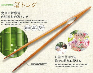 箸トング ナチュラル 漆塗り 九州竹 お箸 おはし 国産 日本製 木製 介護用 海外
