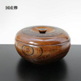 【ポイント5倍】 菓子器 純木 木製 欅 漆器 国産 日本製 菓子鉢 漆塗り