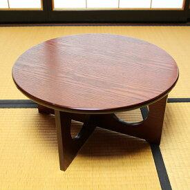 卓袱台 50cm 【送料無料】 木製 漆器 漆塗り ちゃぶ台 丸テーブル 座卓