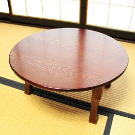 卓袱台 60cm 【送料無料】 木製 漆器 漆塗り ちゃぶ台 丸テーブル 座卓