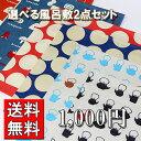 【DM便送料無料】【選べる風呂敷2点セット】 50cmサイズ (お弁当包み ふろしき 小風呂敷)