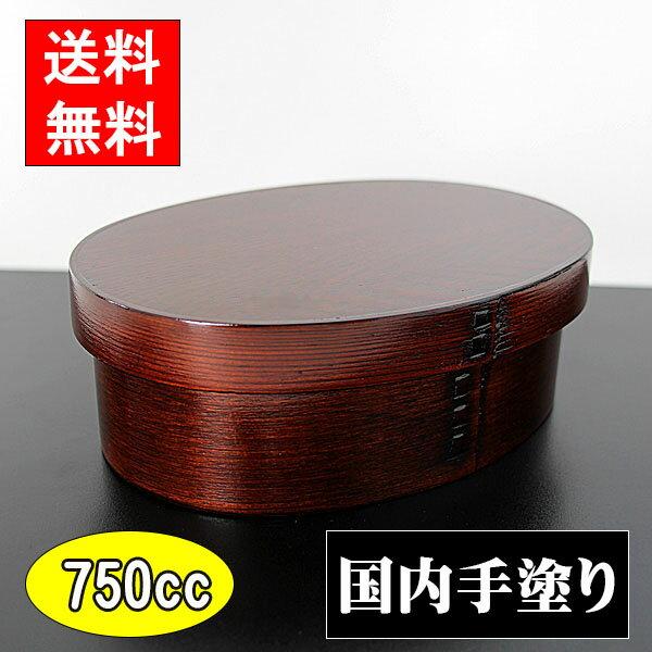 【送料無料】曲げわっぱ弁当箱 (日本国内手塗り 木製 まげわっぱ 漆塗り 特別価格 小判)