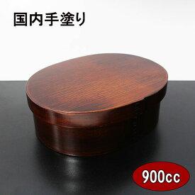 曲げわっぱ弁当箱 小判 漆塗り 大 日本国内手塗り まげわっぱ 杉 曲げわっぱ お弁当箱 木製 まげわっぱ 特別価格 さわら 男性