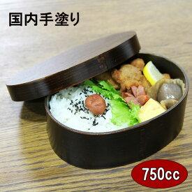 曲げわっぱ弁当箱 漆塗り 日本国内手塗り まげわっぱ 杉 曲げわっぱ お弁当箱 木製 まげわっぱ 特別価格 小判