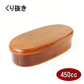 くり抜き 小判 弁当箱 漆塗り 大 木製 くりぬき お弁当箱 スリム