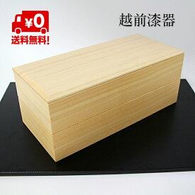 【製造元特別価格】 二段長角重箱 白木 ナチュラル 【送料無料】 木製 越前漆器 2段 じゅうばこ 国産