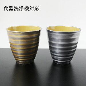 カップ 美月 越前漆器 業務用 食器洗浄機対応 食洗機対応 日本製 国産