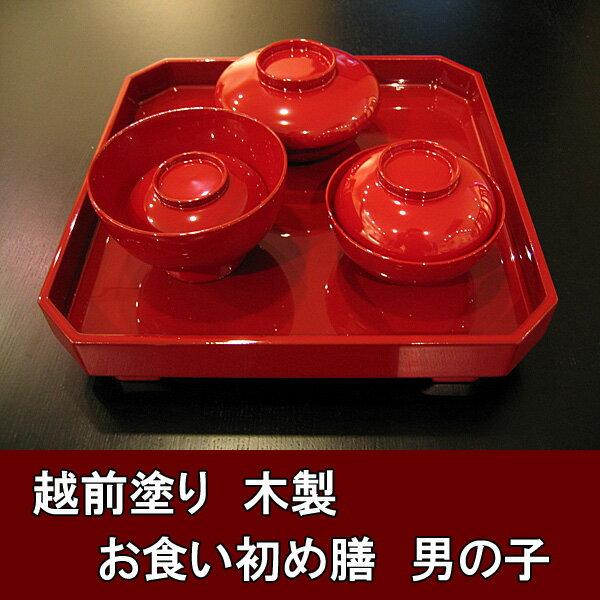 【送料無料】 お喰い初め膳 男の子 (木製 越前漆器)