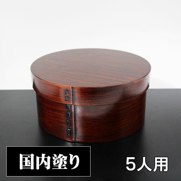 曲げわっぱ おひつ 5人用 (木製 漆塗り わっぱ お櫃)
