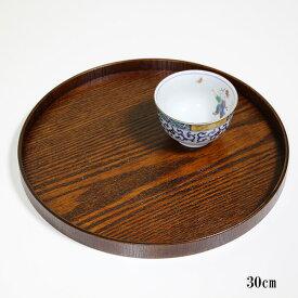 特別価格 丸盆 漆塗り 木製 漆器 お盆 トレー トレイ 直径30cm