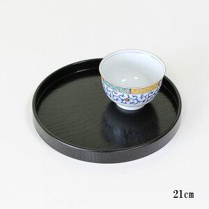 小丸盆 丸盆 黒塗り 木製 漆器 お盆 トレー 直径21cm