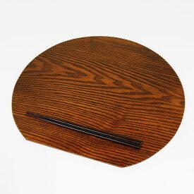 特別価格 ランチョンマット 半月 漆塗り 木製 漆器 お膳 半月膳
