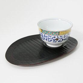 銘々皿 茶托 蛤型 おもてなし盆 曙塗り 1枚 木製 漆器 菓子皿 和菓子 取分け皿