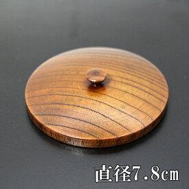 湯ふた スリ漆塗り 直径7.8cm (木製 漆器 湯呑 湯のみの蓋)