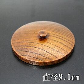 湯ふた スリ漆塗り 直径9.1cm (木製 漆器 湯呑 湯のみの蓋)
