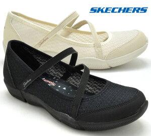 送料無料 [沖縄、離島除く] スケッチャーズ 100102 SKECHERS BE-LUX-AIRY Winds メリージェーン バレエシューズ スニーカー レディース 婦人 BBK ブラック NAT ナチュラル 靴