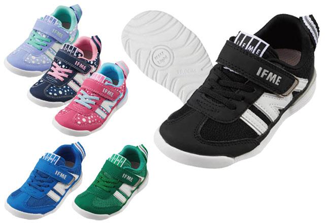 送料無料 イフミーライト 22-9009 IFME Light キッズスニーカー キッズ ジュニア 子供 男の子 女の子 軽量 ブラック ブルー グリーン ネイビー ピンク パープル 靴