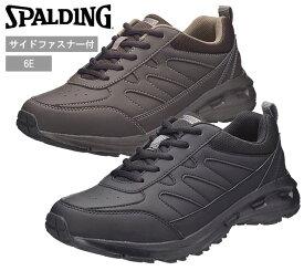 送料無料 [沖縄、離島除く] スポルディング JN-332 JIN 3320 SPALDING スニーカー ウォーキングシューズ メンズ 紳士 6E 幅広 ブラック ダークブラウン 靴