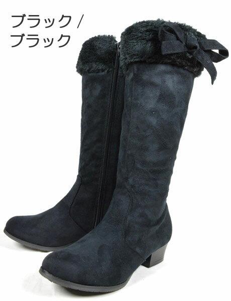 子供ブーツ キッズ ロングブーツ リボン ファー スエード ブラック/ブラック ブラック/グレー ダークブラウン ベージュ 3909