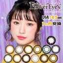 カラコン フラワーアイズ 1ヶ月 カラコン 度なし DIA14.5mm 1箱2枚入り 吉田凜音 Flower Eye's カラーコンタクトレンズ 【送料無料】