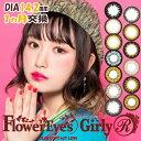 フラワーアイズ ガーリーR 1ヶ月 度あり 度なし DIA14.2mm 1箱1枚入り 吉田 凜音 Flower Eye's Girly ブラウン ブラック グレー【送料無料】 ハーフ カラコン