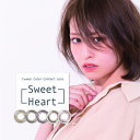 カラコン スウィートハート 2週間 度あり 度なし DIA14.0mm 2箱4枚入り 人気モデル Sweet Heart ブラウン ブラック グレー【送料無料】スイートハート