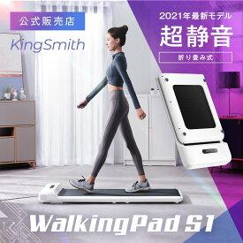 【2021年最新版】 Kingsmith WalkingPad S1 ルームランナー トレッドミル フィットネス ウォーキングマシン ウォーキングパッド 静音 折り畳み コンパクト ジム 組み立て不要 専用アプリあり 保証付き 時速6km 家庭用 ランニングマシン ダイエット 【公式販売店】