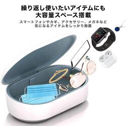 スマホ除菌器除菌ボックスマスクケース