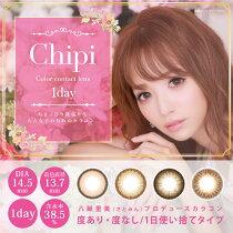 【在庫限り】1箱30枚入Chipi1day14.5mmカラコンシピワンデー度あり度なし送料無料