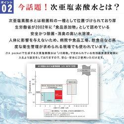 次亜塩素水生成器ZIApocket除菌スプレーウイルス対策消毒除菌消臭FLAXフラックス【メーカー1年保証】