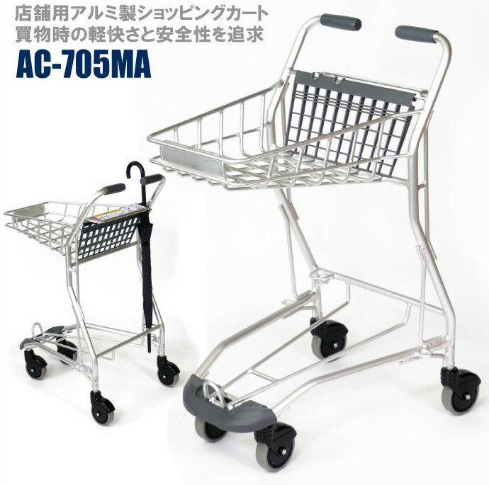 ACショッピングカート 軽量アルミカートAC-705MA 静音キャスター仕様 | ショッピング カート 業務用 販売 スーパー 買い物カート アルミ製 4輪