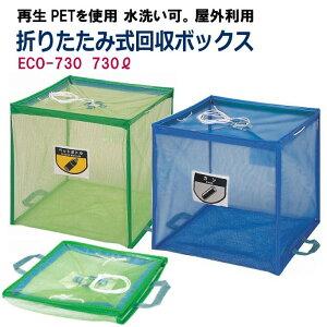 折りたたみ式 ゴミ回収ボックスECO-730(分別表示シール付)| 約730L 簡易ゴミ箱 ごみ収集 折り畳み 屋外 カラスよけ ペットボトル ネット ごみ箱 ゴミ箱 外置き 業務用
