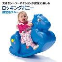 【STEP2】屋内遊具 ロッキングポニー | 子供 室内 乗り物 おもちゃ 外遊び 子供用 屋外 遊具 乗れる 乗用 庭 乗用玩具…