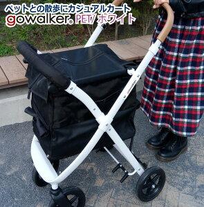 折りたたみ式ペットカート バッグ1個付 gowalker(ホワイトフレーム) | カート 4輪 キャスター付き ペット キャリーカート ペットカート キャリー バギー 犬 ドッグカート ドッグ ペットバギー