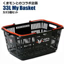 買い物カゴ くまモン バスケット33L 3個セット | 買い物かご マイバスケット スーパー バスケット 業務用 ショッピン…