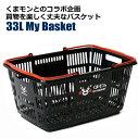 買い物カゴ くまモン バスケット33L|買い物かご マイバスケット スーパー バスケット 業務用 ショッピングバスケット …