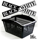 ショッピングバスケット 買い物かご バスケット カゴ 16L/ブラック×ホワイト | ショッピング マイバスケット 買い物…