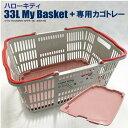 ハローキティ マイバスケット 33L トレー1枚付|買い物かご スーパー バスケット ショッピングバスケット おしゃれ か…